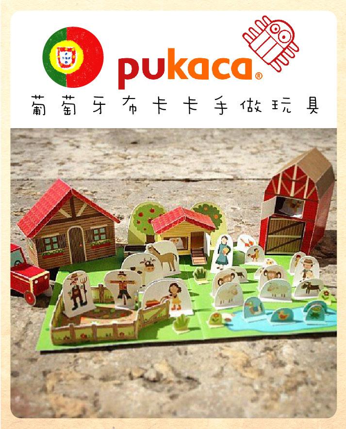 交換禮物,聖誕節,紙玩具,PUKACA