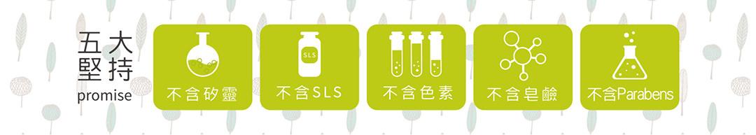 毛起來洗草本養護的五大堅持:不含矽靈、不含SLS表面活性劑、不含色素、不含皂鹼、不含Parabens系防腐劑。