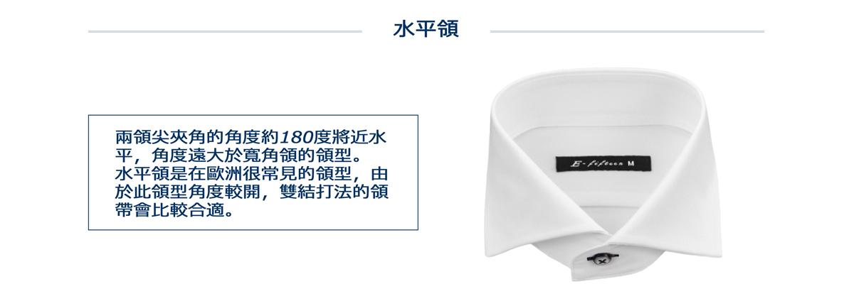 商務襯衫(西裝襯衫或短袖襯衫)襯衫版型水平領型說明圖