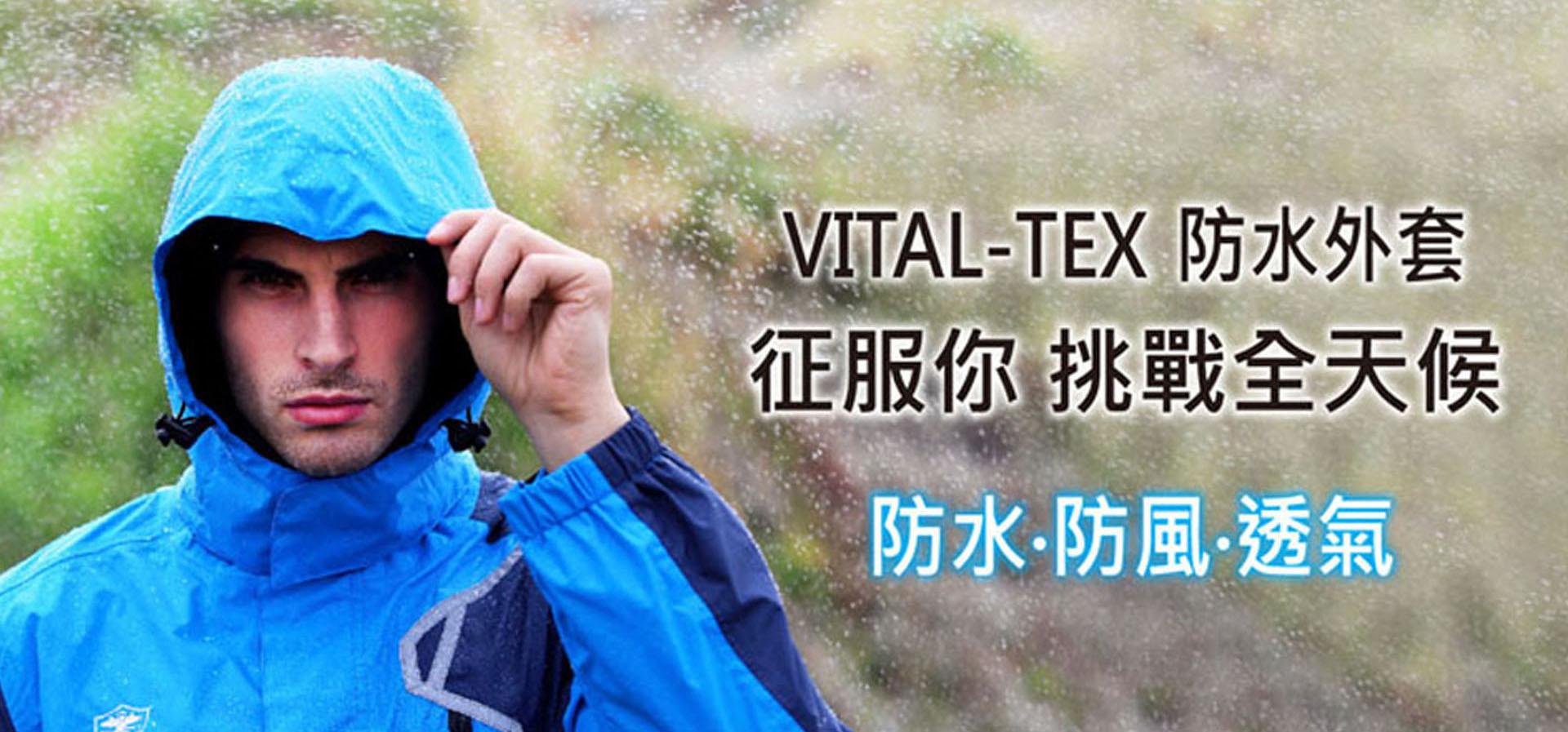 VITAL-TEX 防水外套 防水 防風 透氣