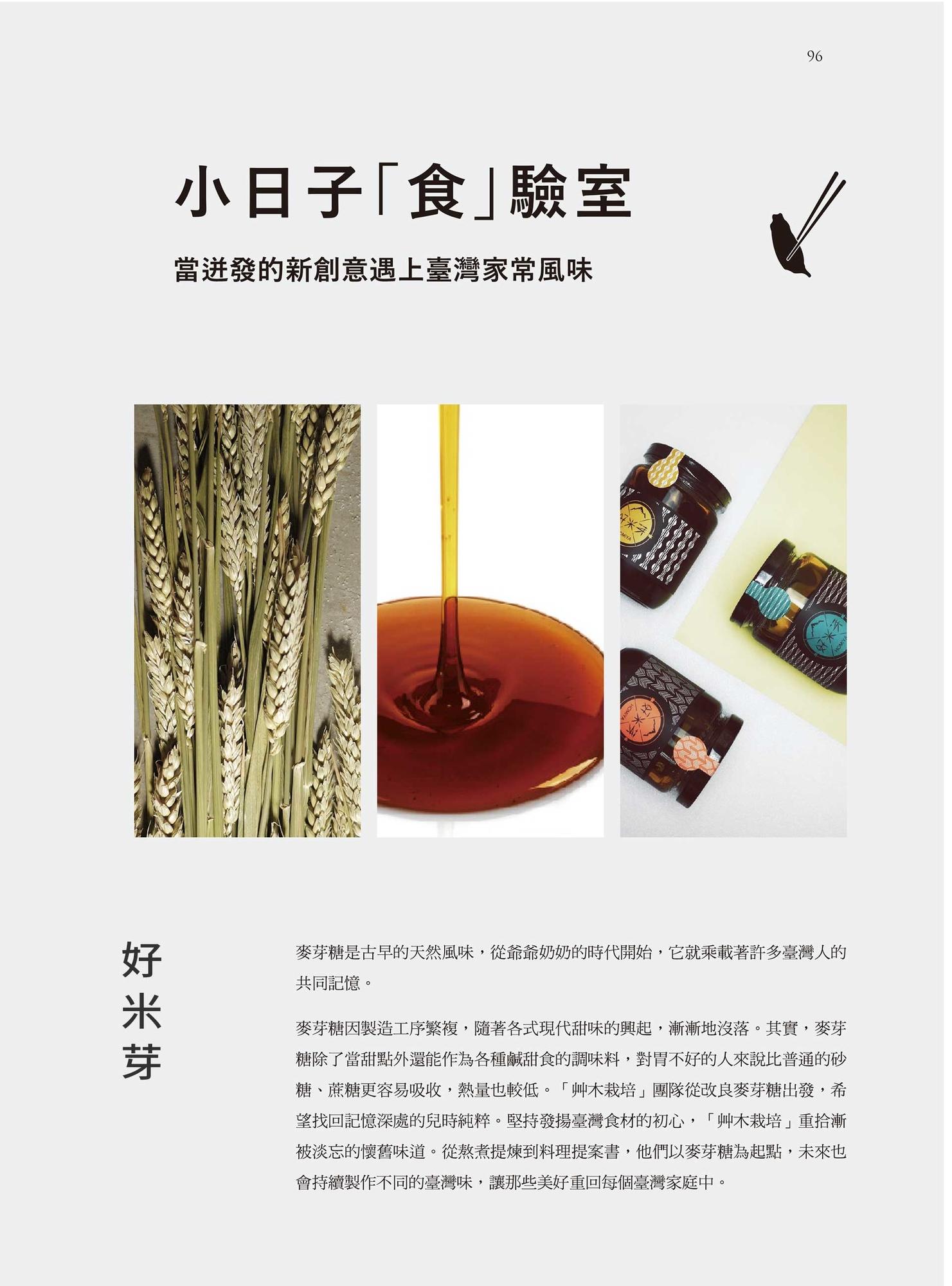 小日子「食」驗室 當迸發的新創意遇上台灣家常風味