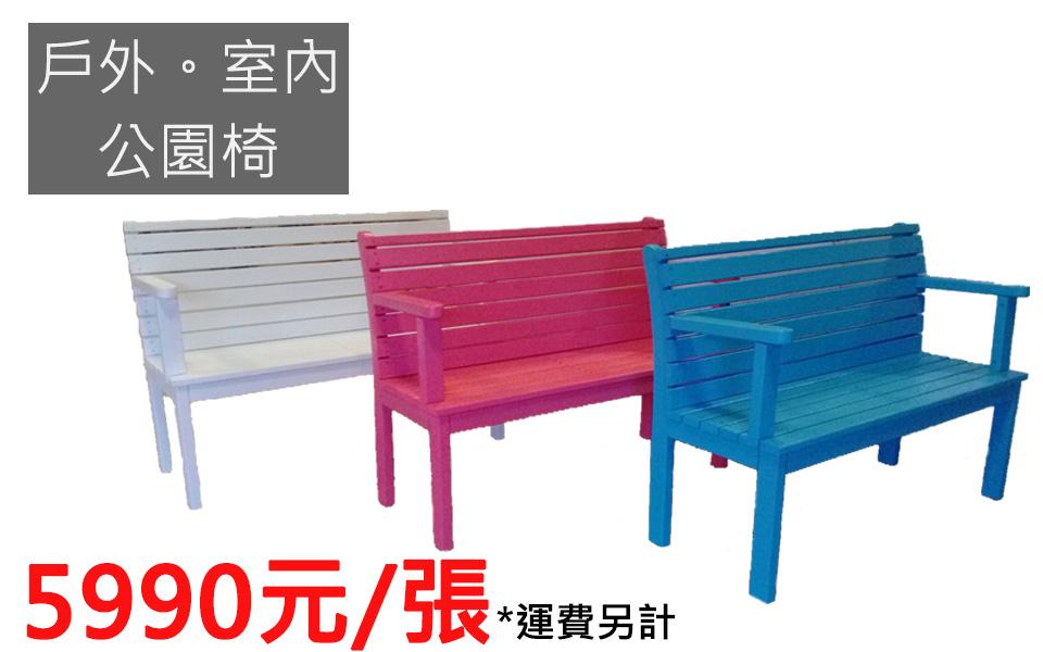 bench 戶外實木公園椅