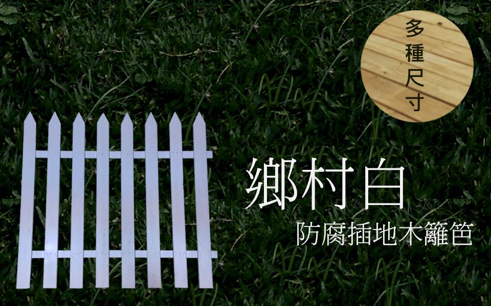 fence 防腐木籬笆