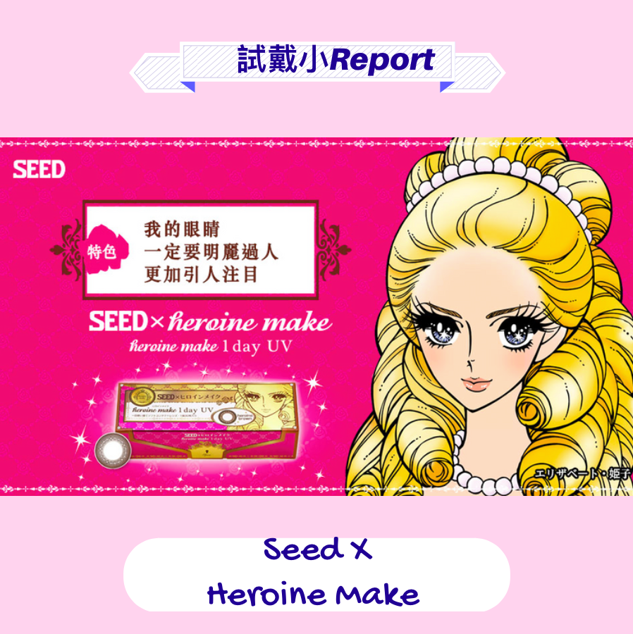 SEED heroine make Color Con隱形眼鏡介紹