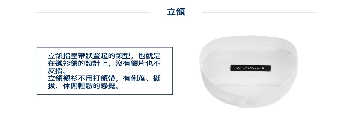 商務襯衫(西裝襯衫或短袖襯衫)襯衫版型立領型說明圖