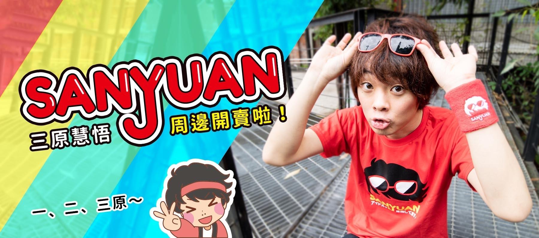 "<img src=""sanyuan.jpeg"" alt=""sanyuan-merchandise-store"">"