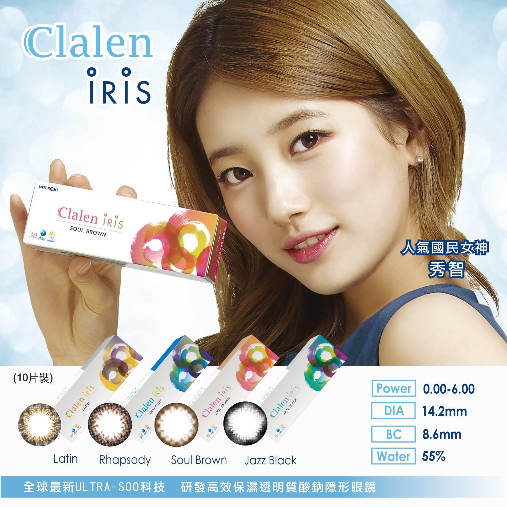 Clalen Iris Color Con隱形眼鏡