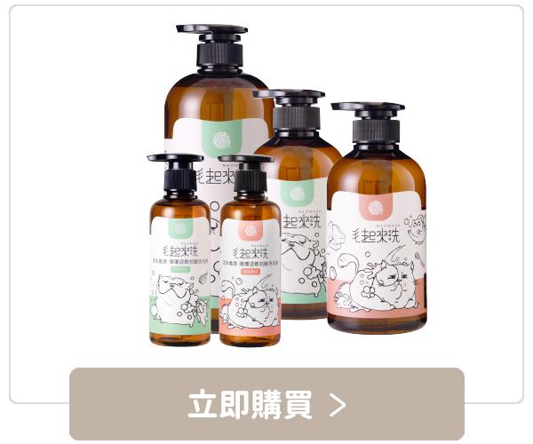 立即購買癢癢退散洗毛精,含220ml、500ml、1000ml三種容量。