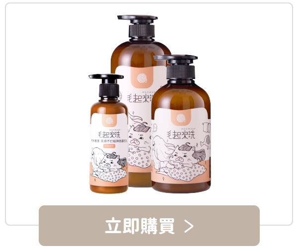 立即購買柔順不打結神奇護毛乳,含220ml、500ml、1000ml三種容量。