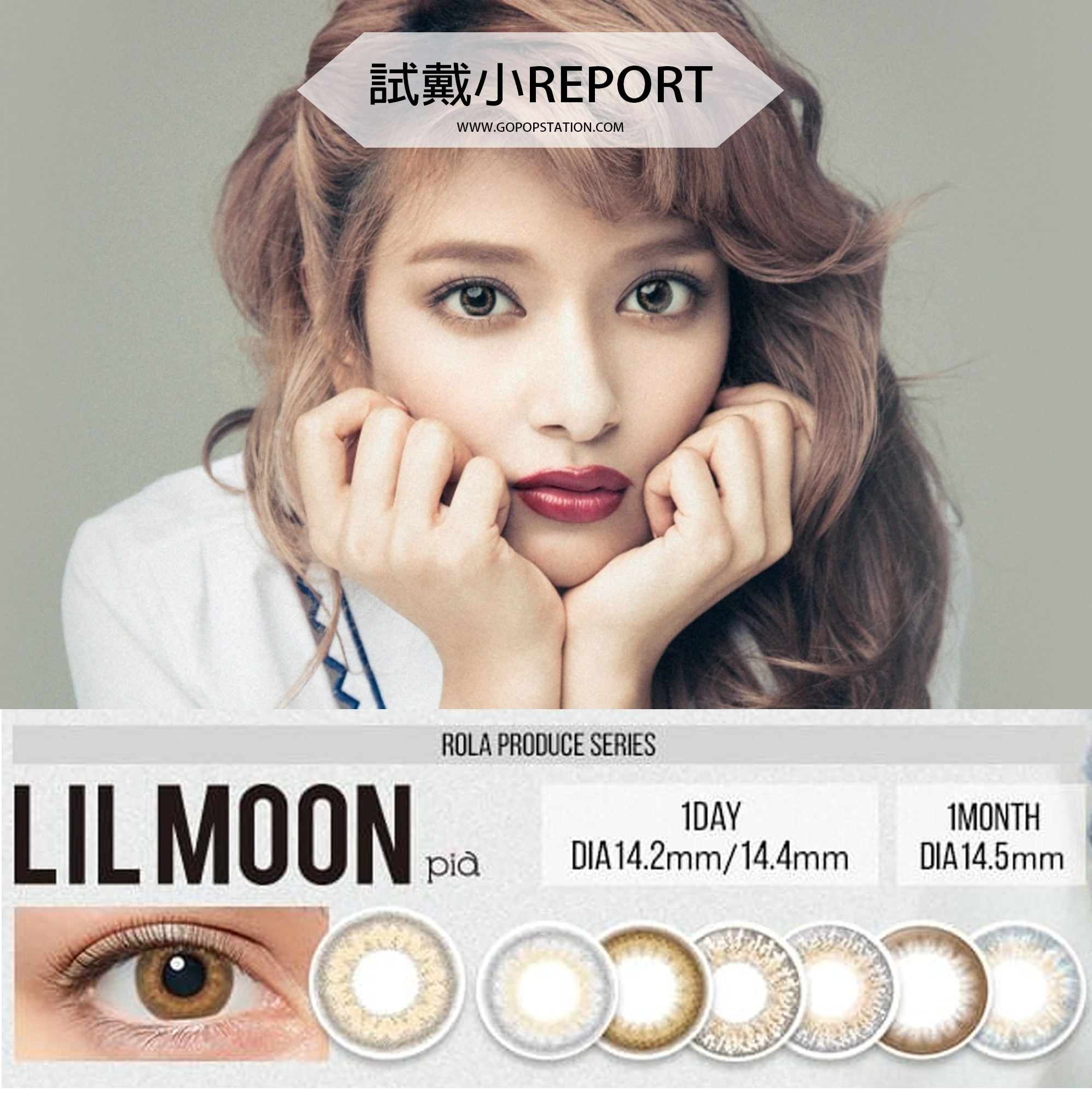 Lilmoon 隱形眼鏡介紹