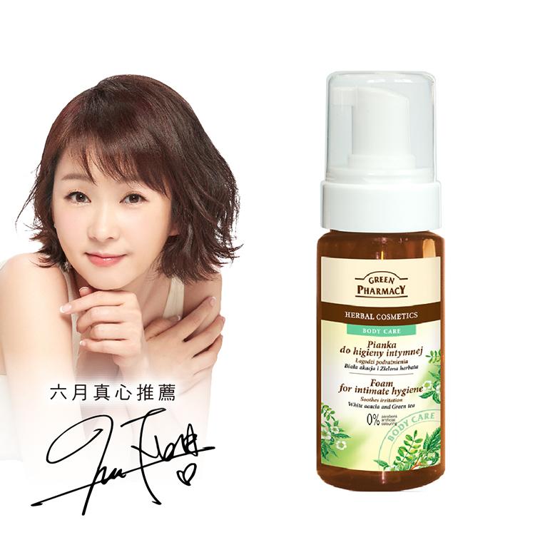 【Green Pharmacy 草本肌曜】相思樹&綠茶清爽潔膚慕斯 150ml