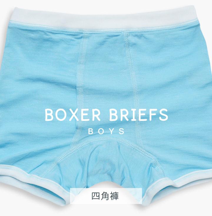 男童四角褲