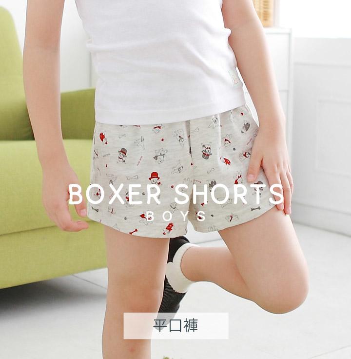 男童平口褲