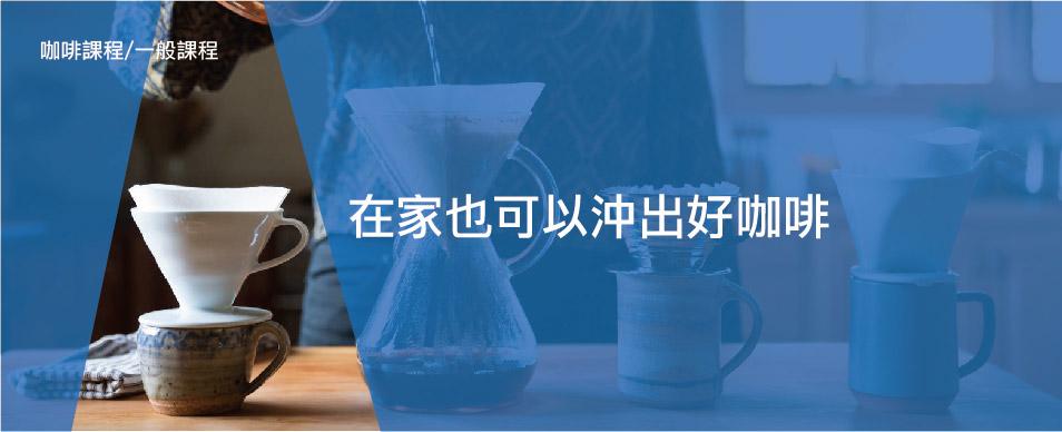暖窩咖啡 一般咖啡課程 在家也可以沖出好咖啡