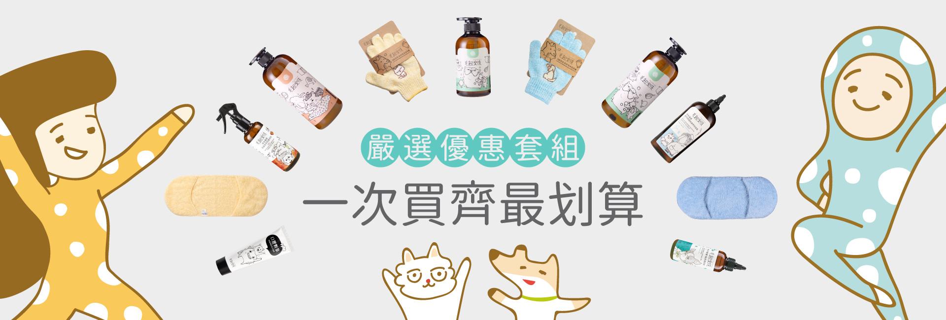 毛起來提供各式寵物用品嚴選優惠套組,一次買齊最划算!