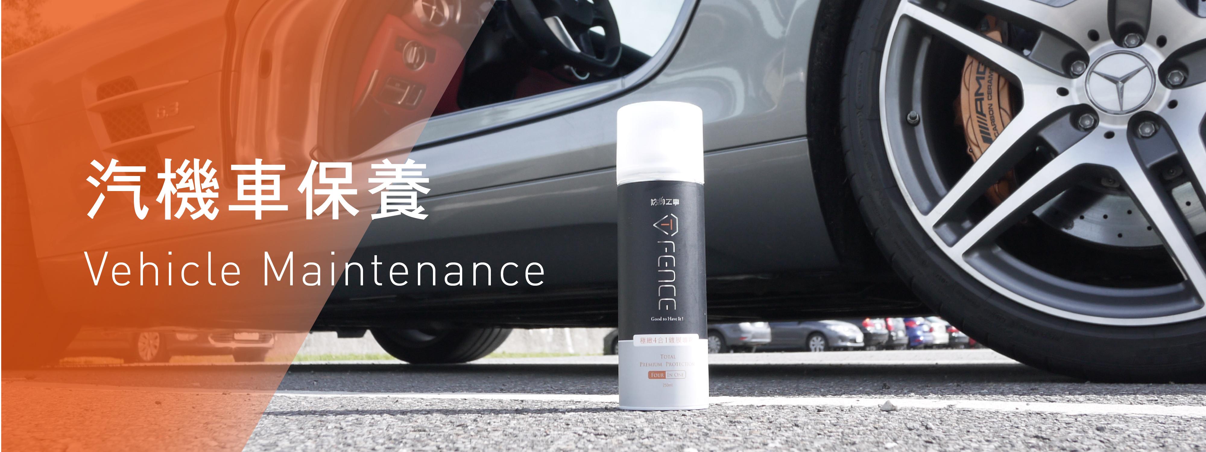 汽機車清潔保養