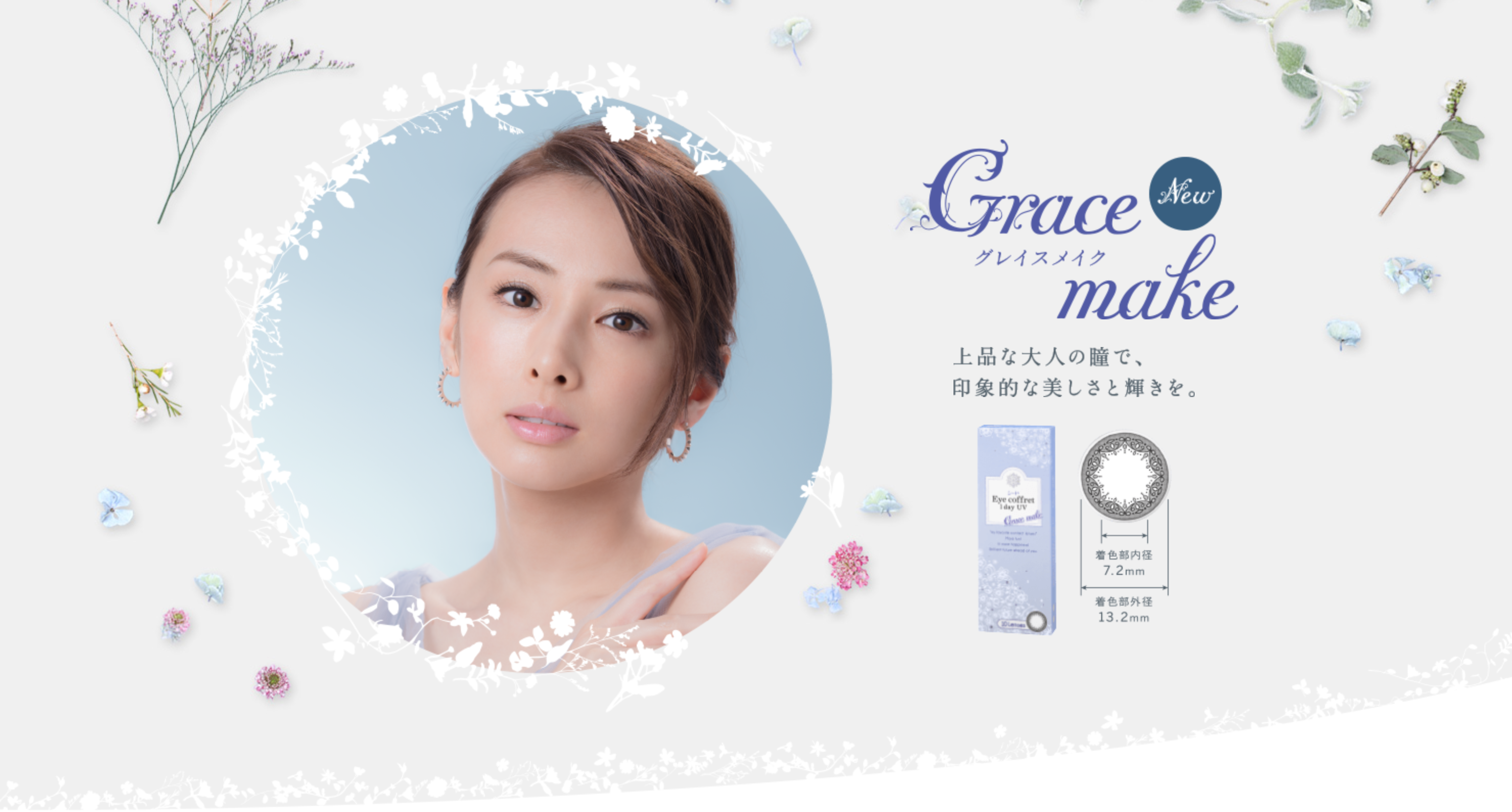 SEED eye coffret Color Con Grace Make隱形眼鏡