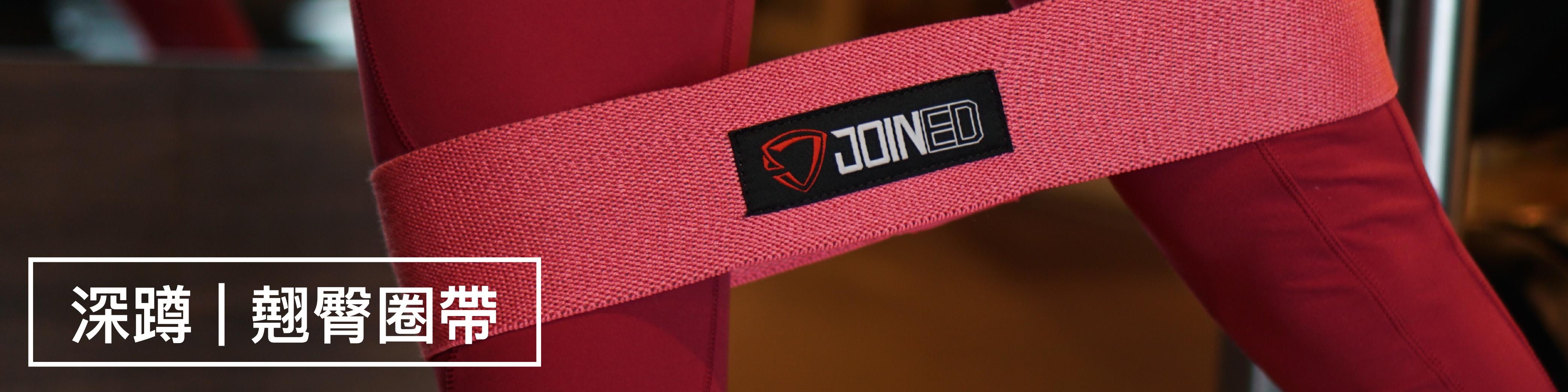 TeamJoined 健身裝備 | 翹臀圈帶
