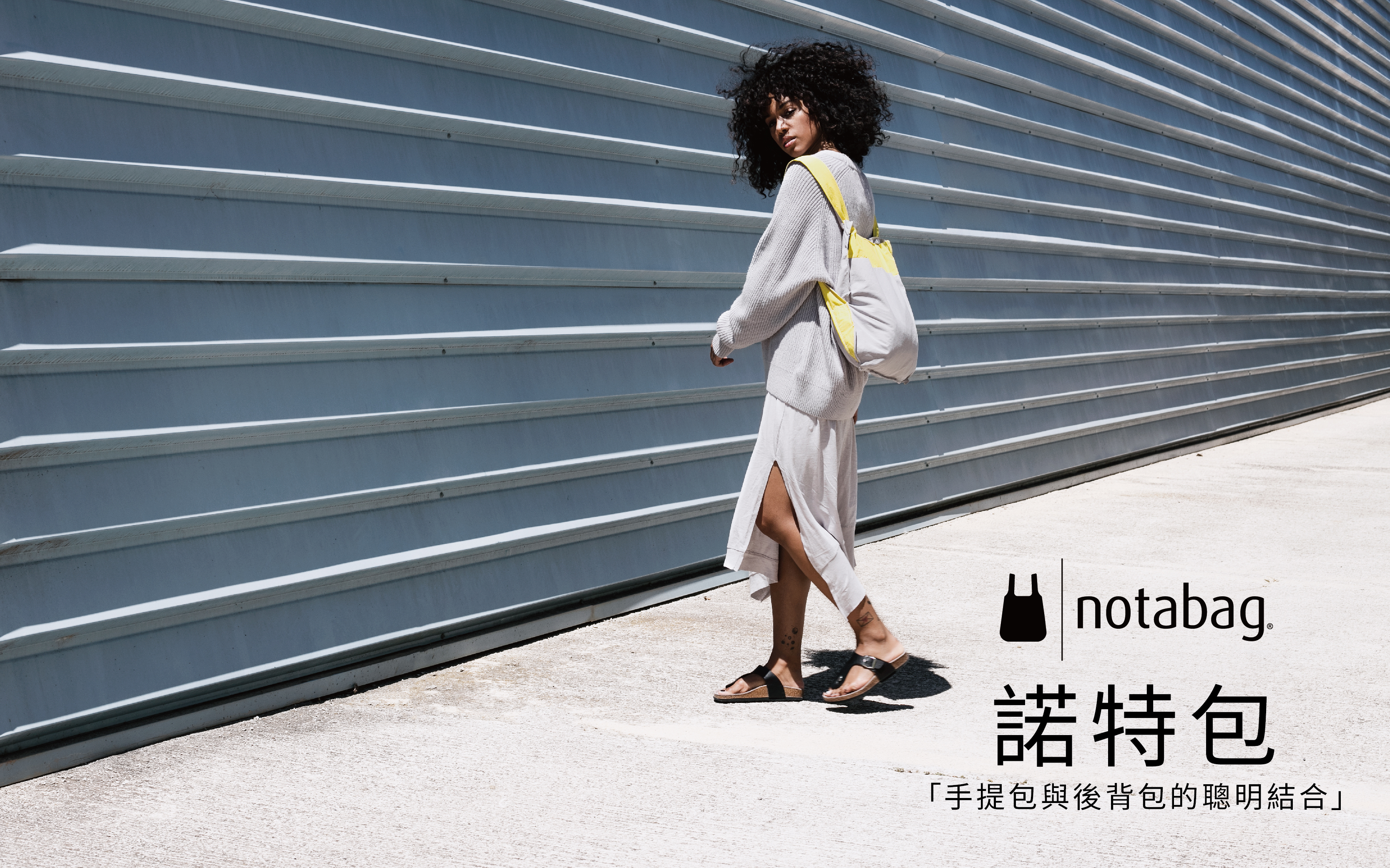 德國 Notabag 三用購物包