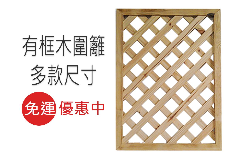 trellis 有框木圍籬