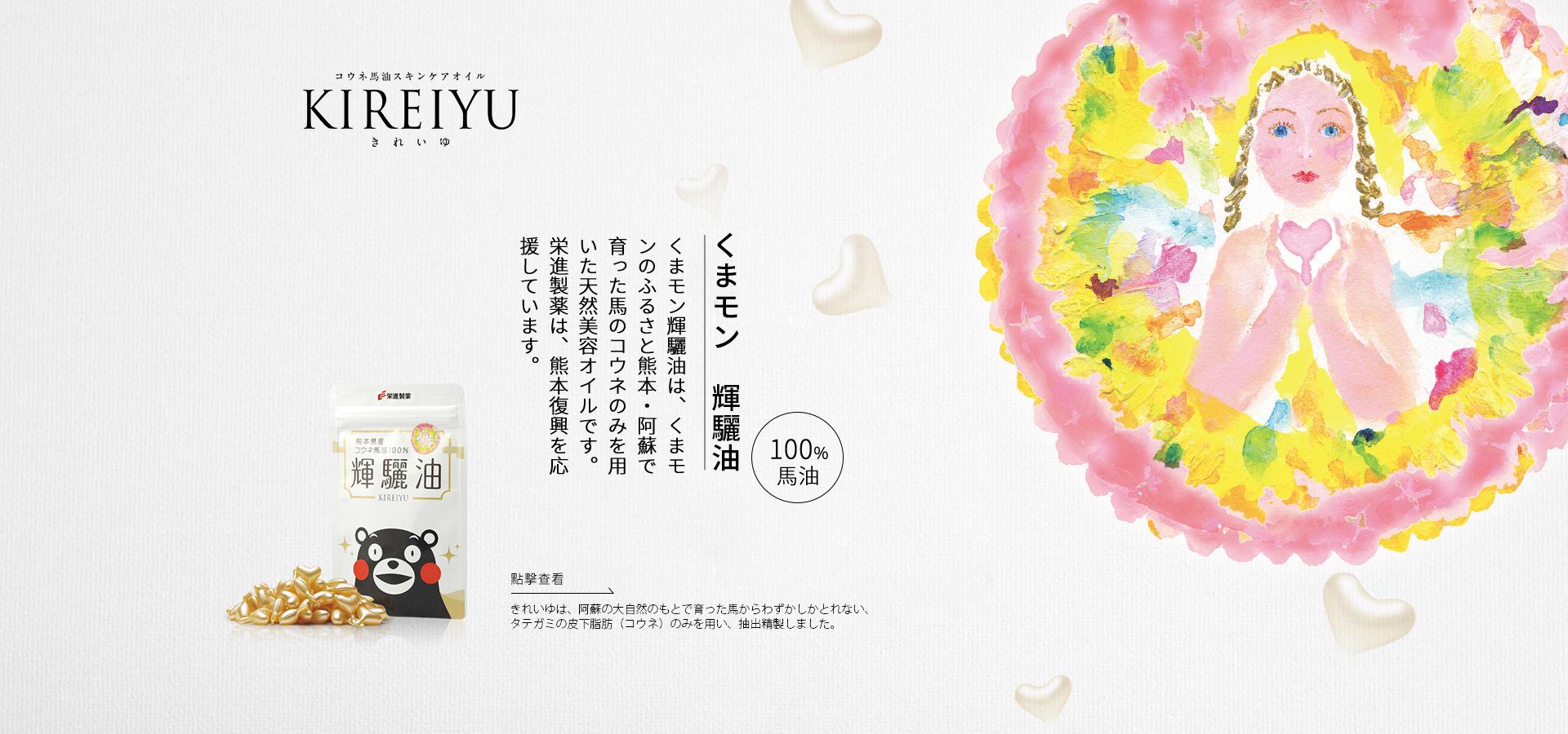 KIREIYU輝驪油,是一款100%馬油成份的高效導入精華油