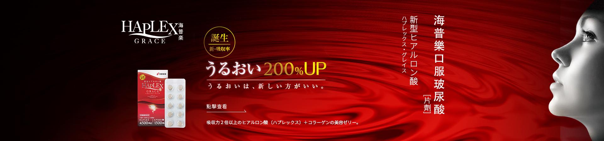 1   商品描述 HAPLEX海普樂是一款富含多種美容成分的口服透明質酸片劑。