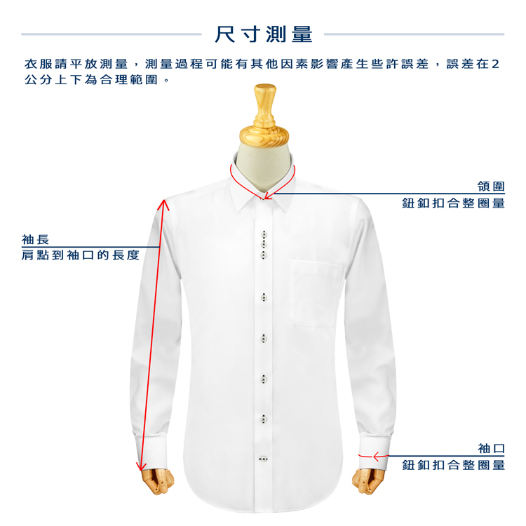 經過多次調成才完成的商務襯衫,西裝襯衫,短袖襯衫,訂製襯衫,防皺襯衫,免燙襯衫,G2000襯衫