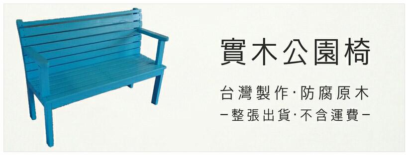 bench 實木公園椅