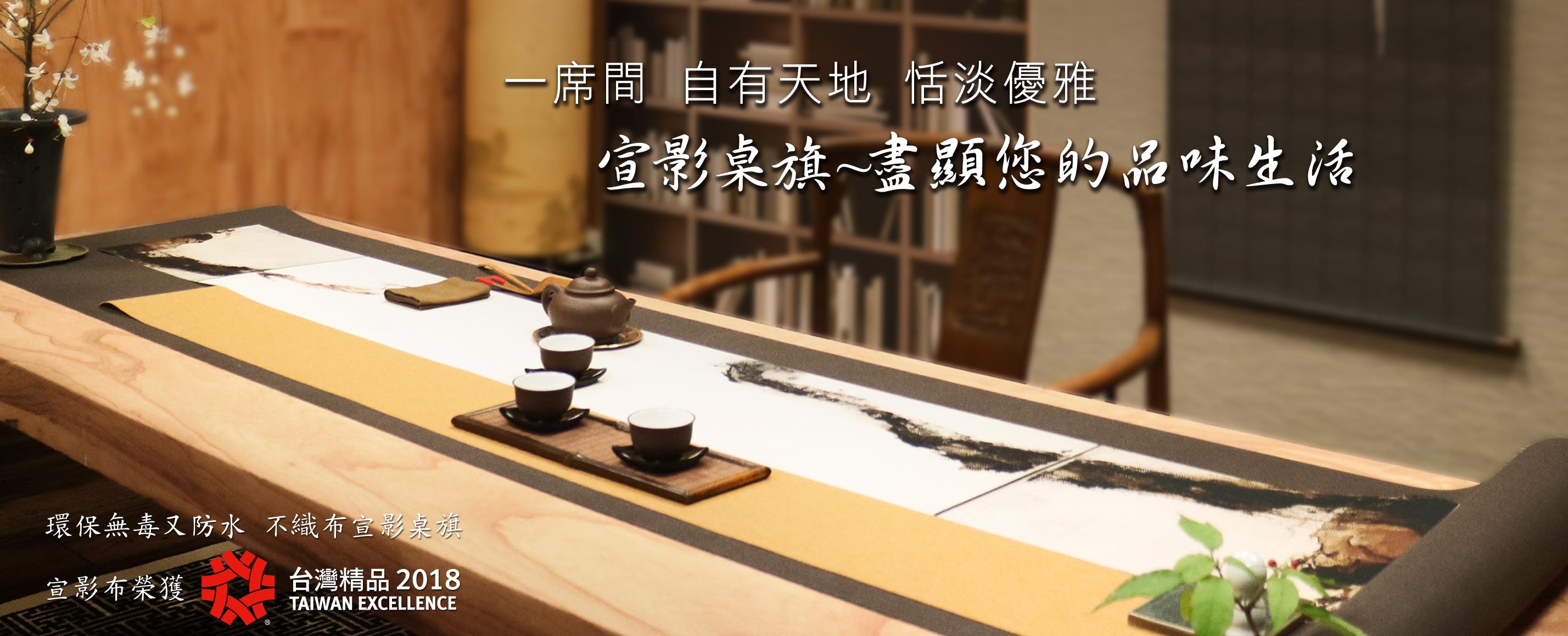 宣影布桌旗桌巾桌布