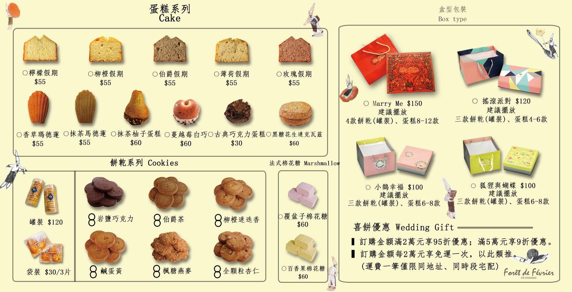 手工喜餅目錄,純手工客製化的喜餅禮盒, 帶有台灣本土素材的發想,2018新人法式手工喜餅首選