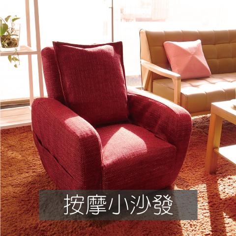 業界首創小型按摩椅品牌Lourdes,打造最具質感的日式家居風格按摩沙發,不僅講求舒適按摩體驗,更重視居家風格布置。