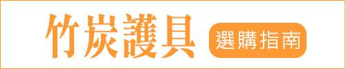 竹炭護具-選購指南