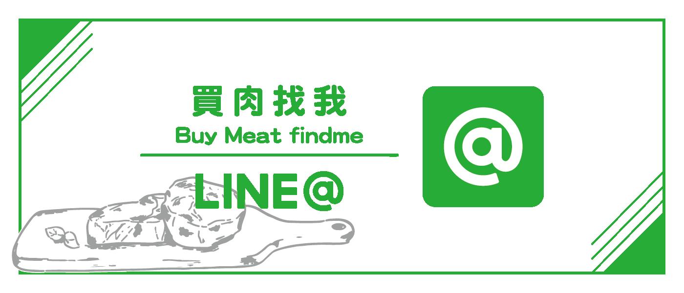 買肉找我 line 官方帳號