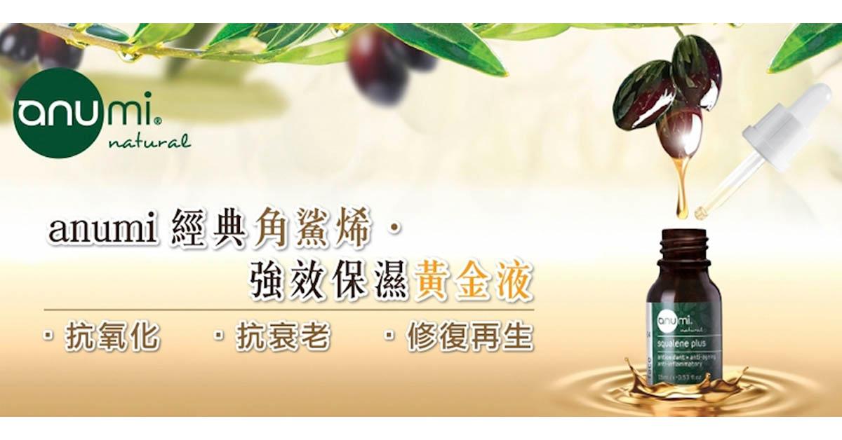 anumi-plus普拉絲-有機認證-天然保養品-修護-保濕