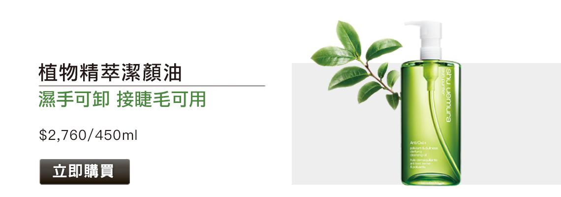 植物精萃潔顏油