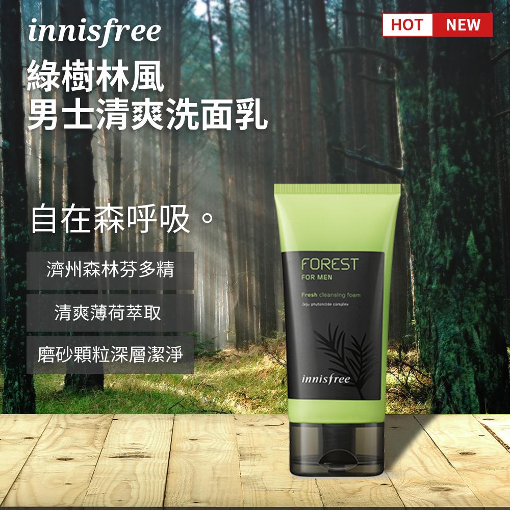 innisfree 綠樹林風男士清爽洗面乳