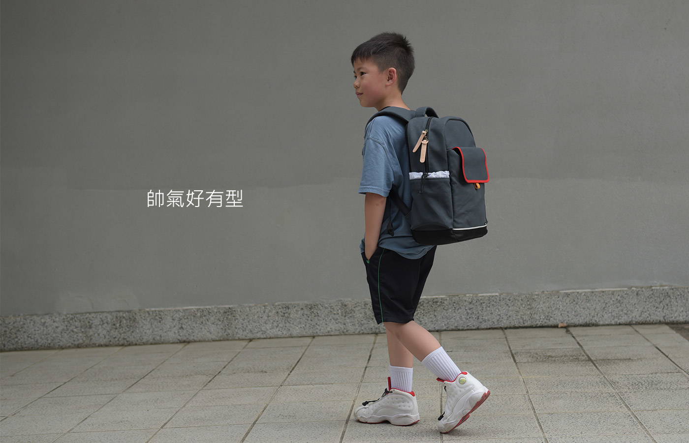 小學護脊書包-帥氣好有型
