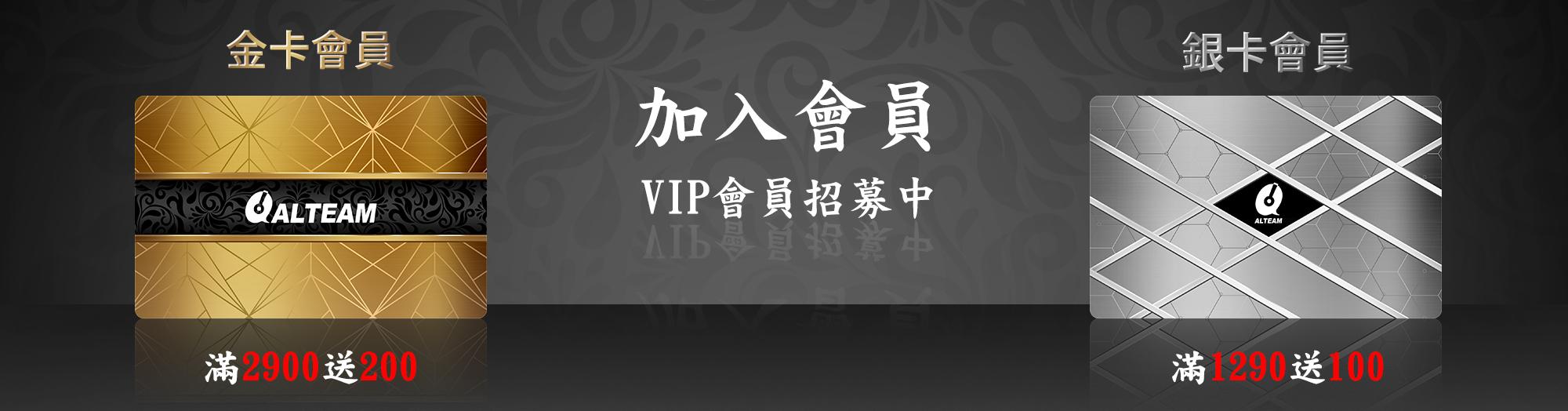 會員招募,VIP,金卡,銀卡,滿額送,ALTEAM,耳機,台灣品牌