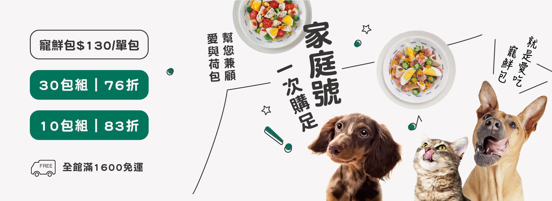 狗狗貓咪鮮食推薦,寵物鮮食包推薦,主食罐推薦,寵物鮮食食譜推薦