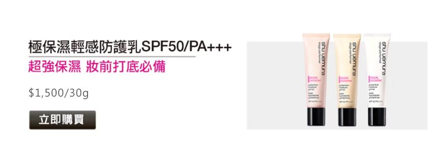 極保濕輕感防護乳SPF50 PA+++