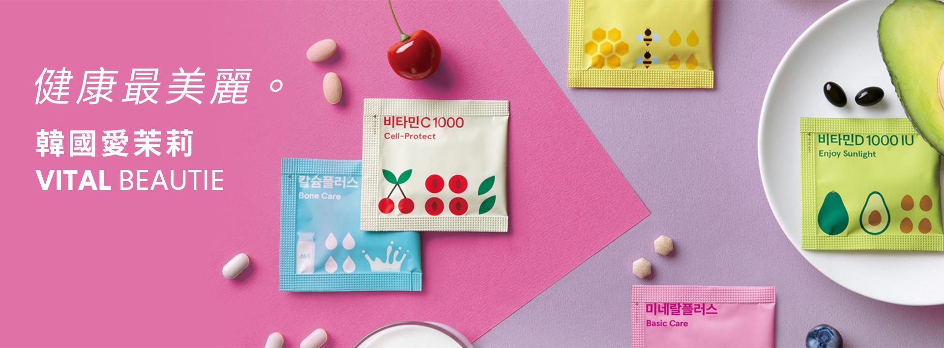 Vital Beautie 韓國草本保健食品 吃出健康美麗