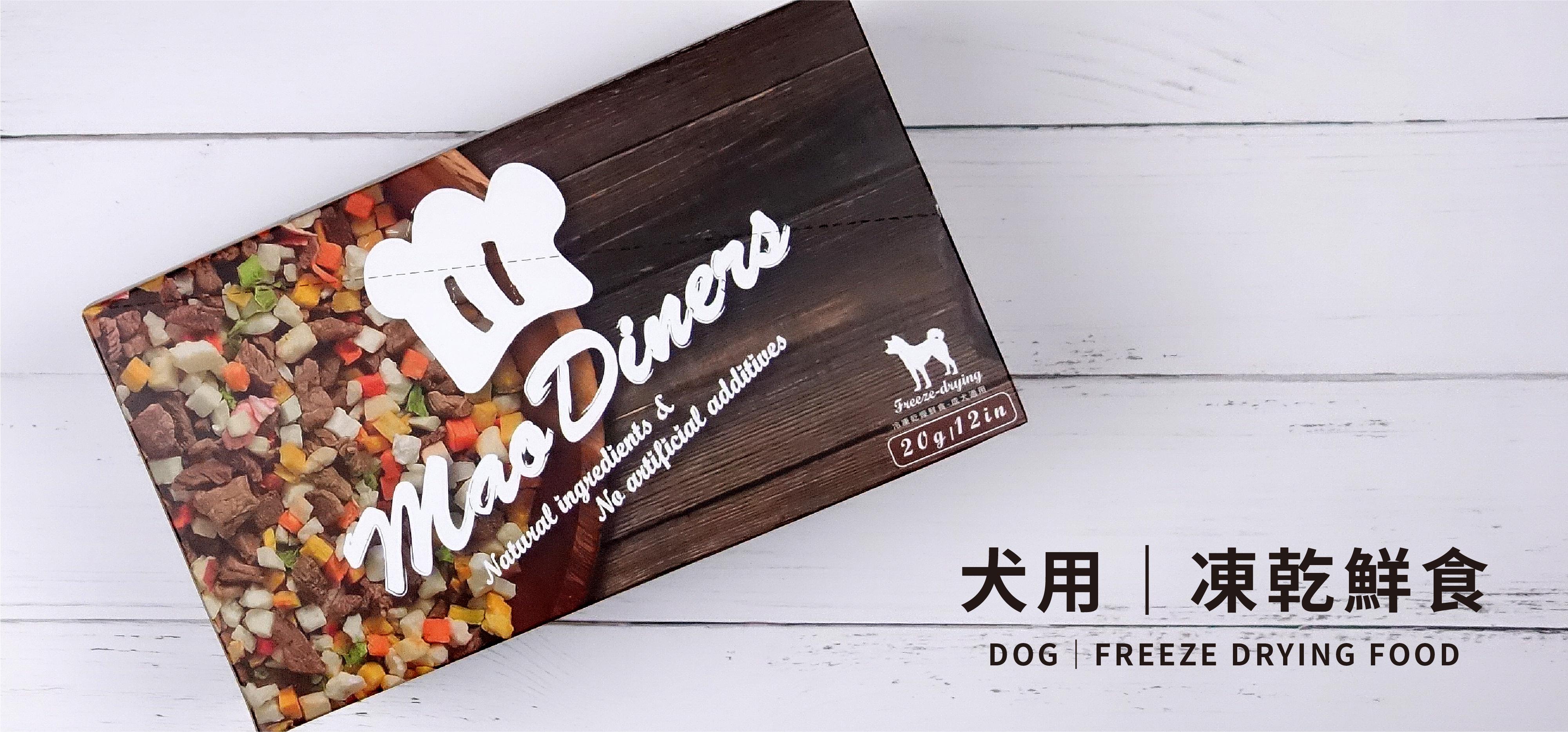 毛食嗑犬用凍乾鮮食