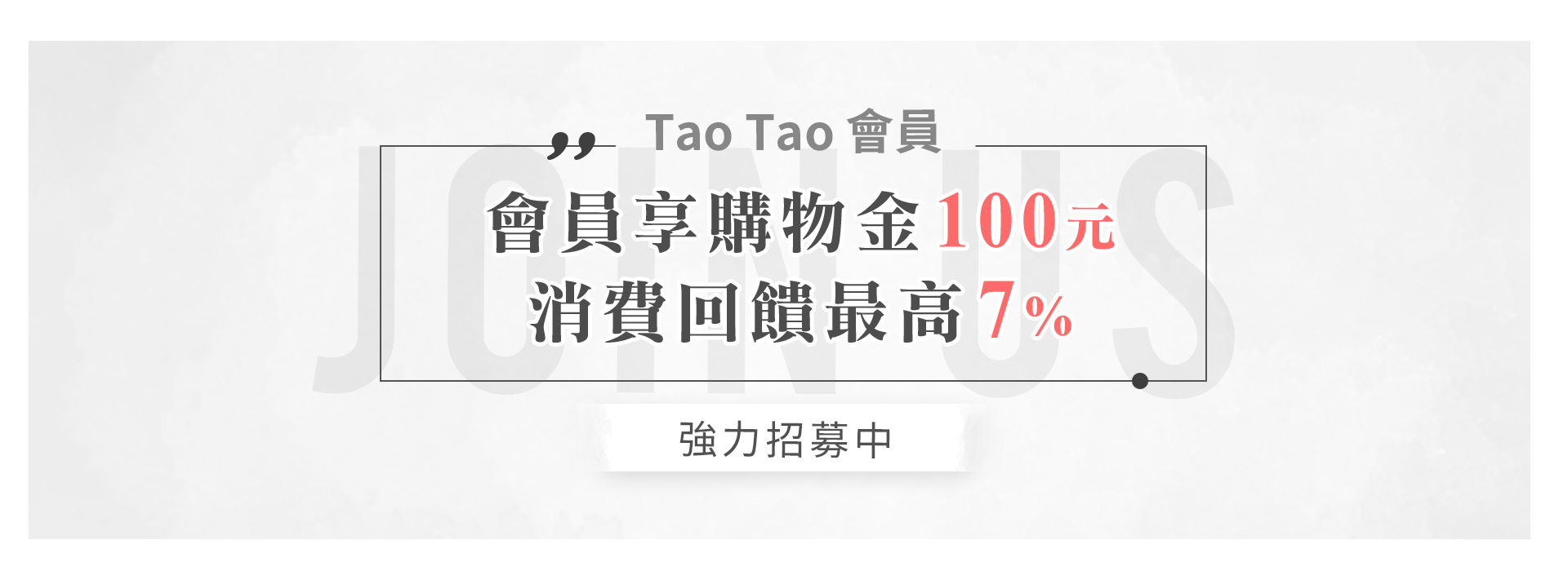 TAO TAO 保險套專賣網,會員招募中