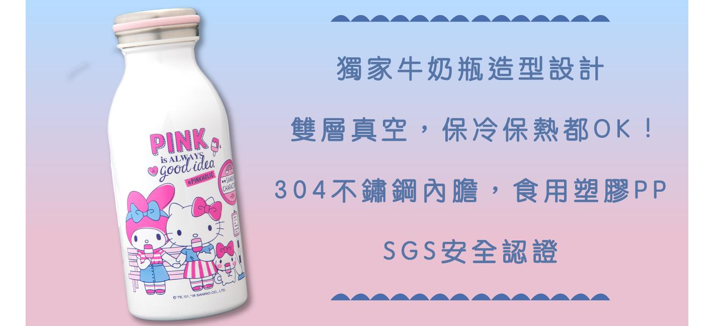 Kitty牛奶瓶│獨家牛奶瓶造型設計,雙層真空,SGS安全認證