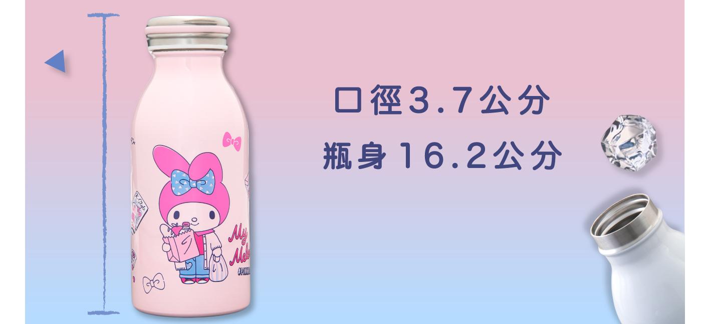 Kitty牛奶瓶│口徑3.7cm、瓶身16.2cm