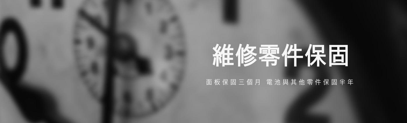 蘋果瘋  高雄鳳山 iPhone、iPad 現場維修