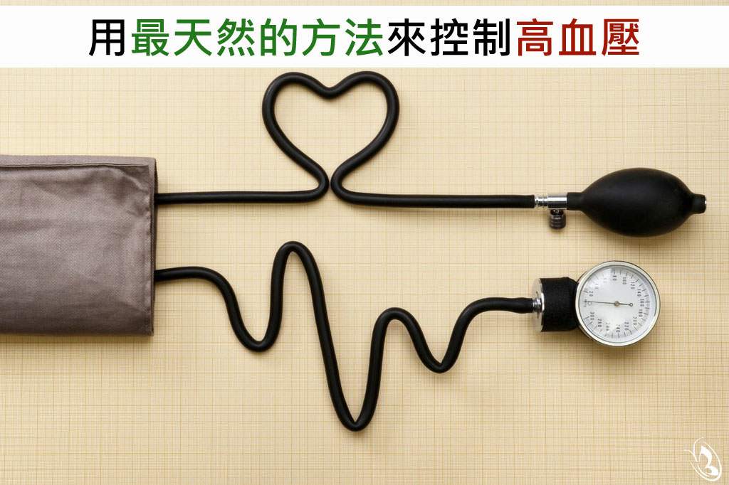 改善高血壓