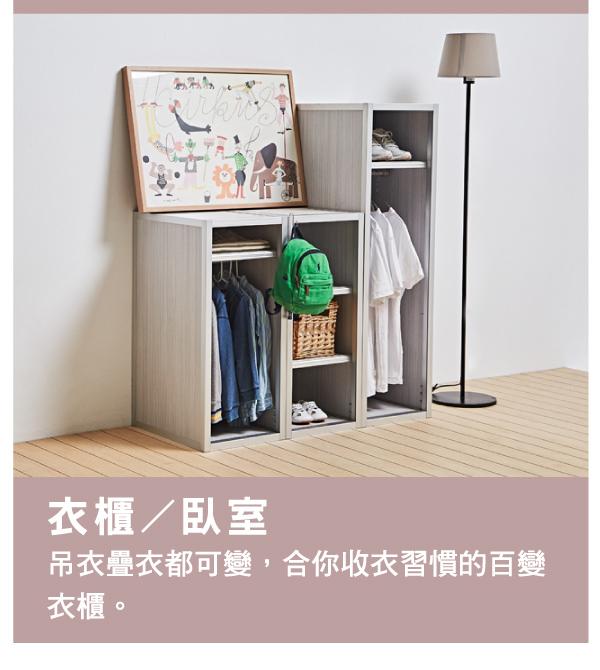 衣櫃/臥室