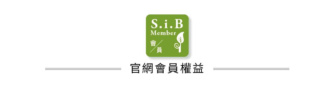 敏弱肌保養專家-SiB 肌膚保養