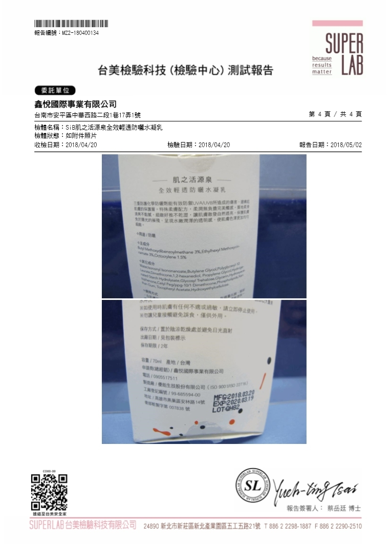 敏弱肌膚保養專家-SiB 肌膚保養